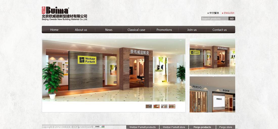 北京歐威德新型建材