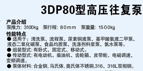 3DP80 2.jpg