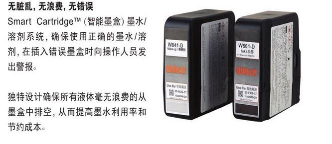 620墨盒.JPG