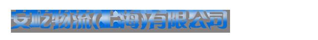 上海轿车托运,轿车托运公司,轿车托运_安屹物流(上海)有限公司