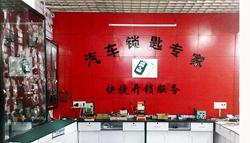 杭州开锁公司