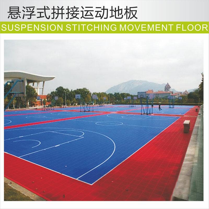 懸浮式拼裝運動地板3.jpg