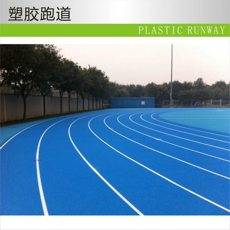 透氣型塑膠跑道_副本.jpg