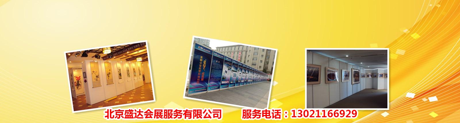 北京展架租赁
