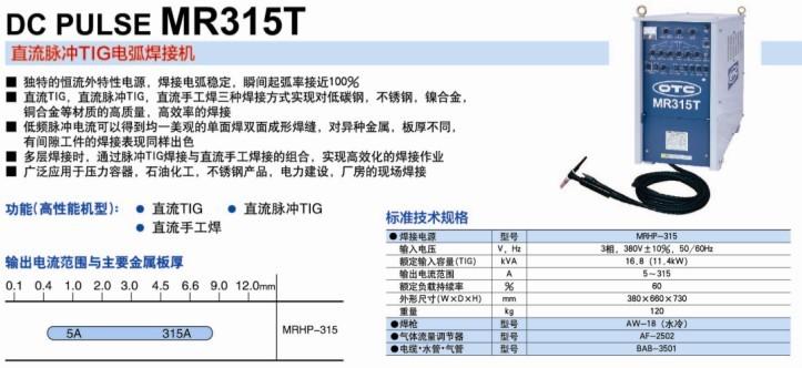 MR315T.jpg