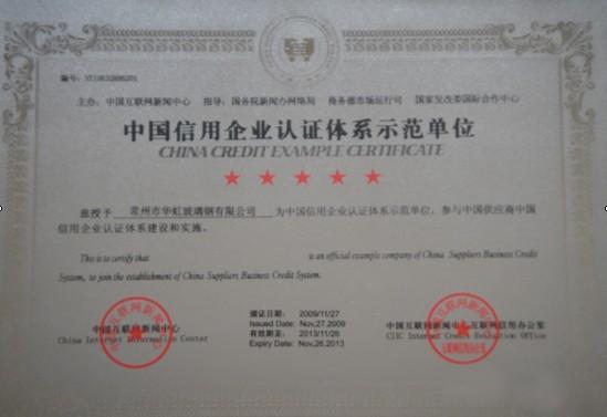 中国信用企业示范单位.jpg