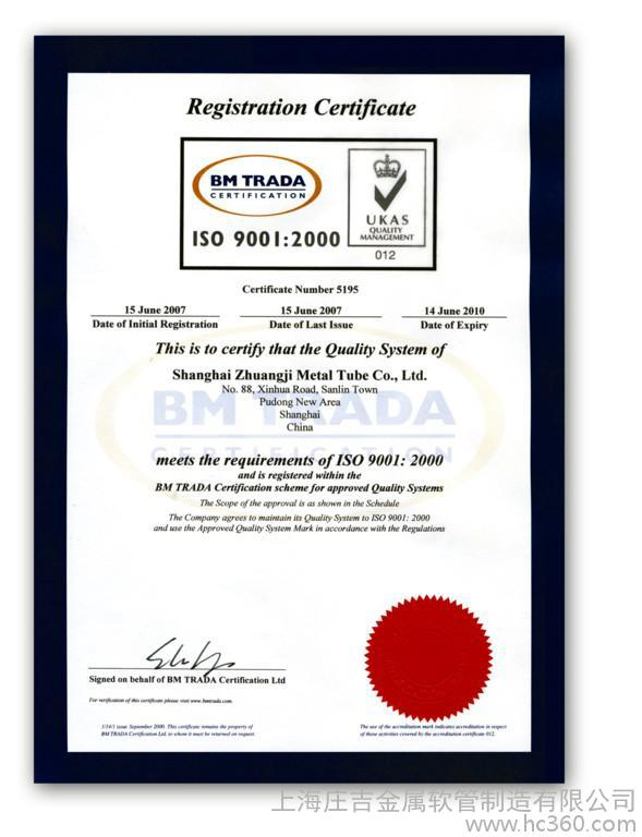 ISO 9001 质量管理体系认证