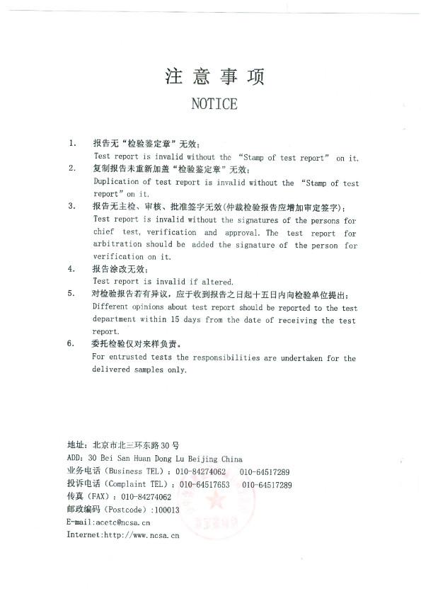 国铉无隔板高效检测报告02.jpg