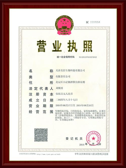 天津美臣生物科技有限公司营业执照