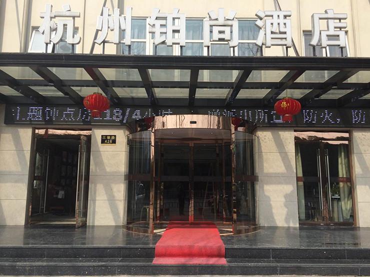 20杭州铂尚酒店.jpg