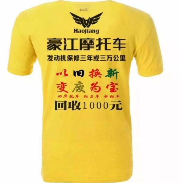 济南广告衫文化衫厂家