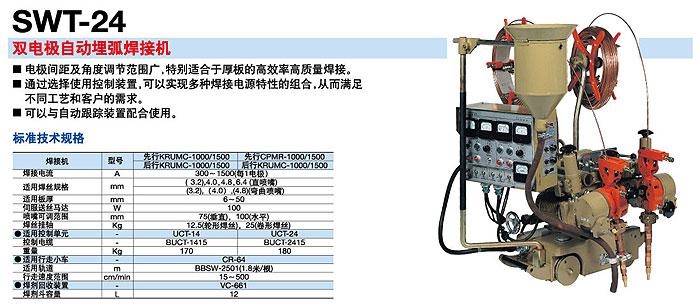 SWT-24.jpg