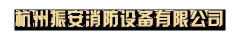 杭州振安消防设备有限公司Logo