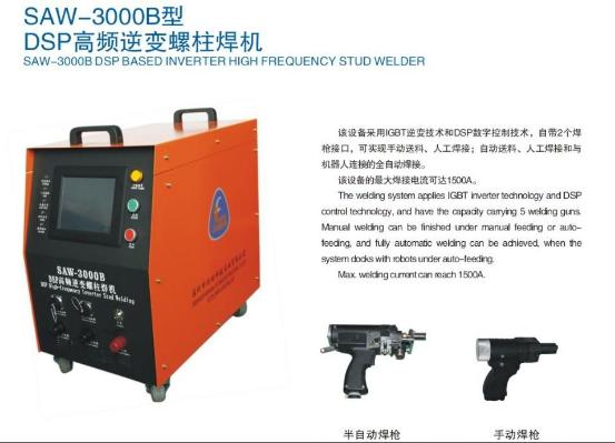 拉弧式螺柱焊機.png