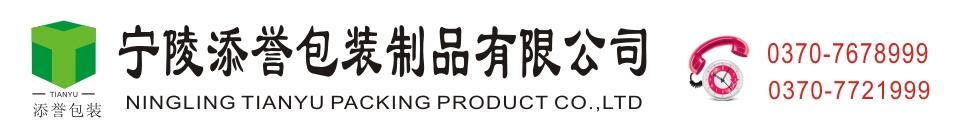 宁陵添誉牛皮纸袋包装材料有限公司