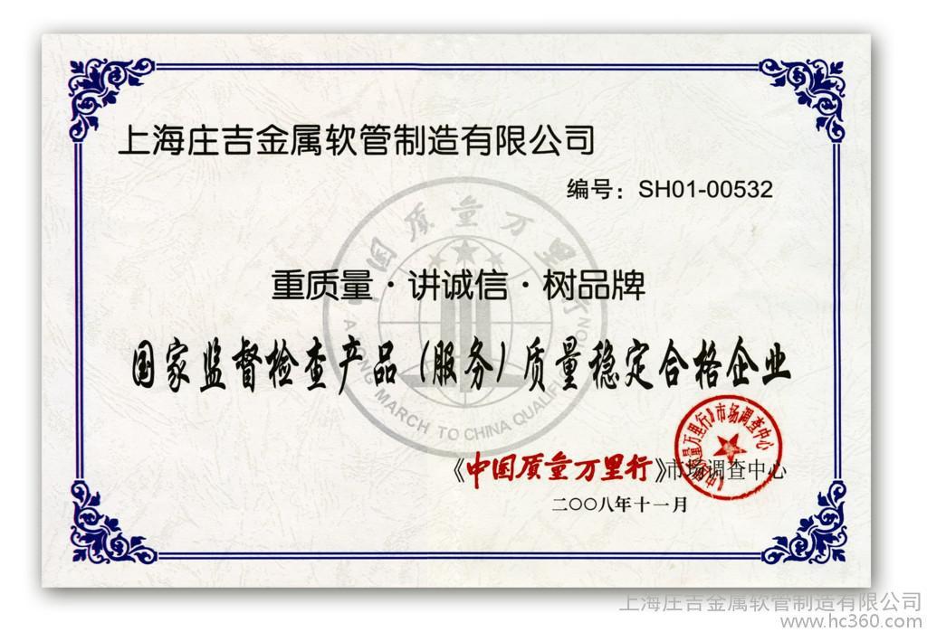 产品质量稳定合格认证
