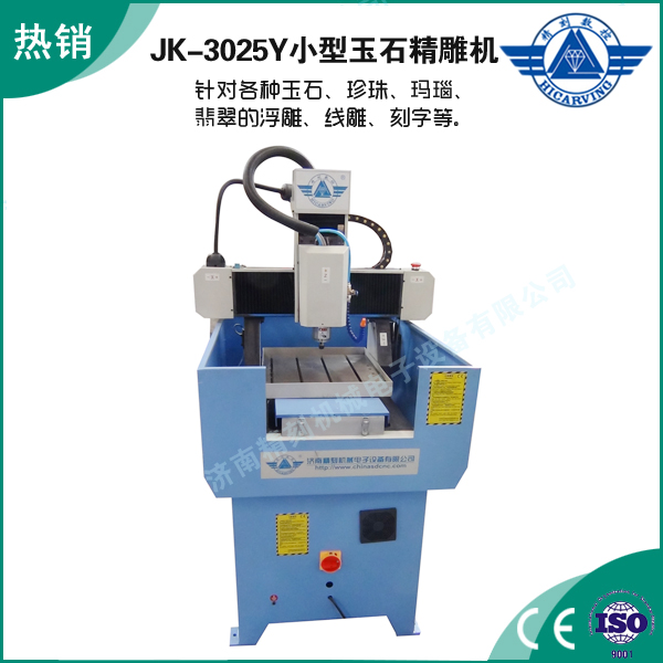 JK-3025Y小型玉石精雕机.jpg