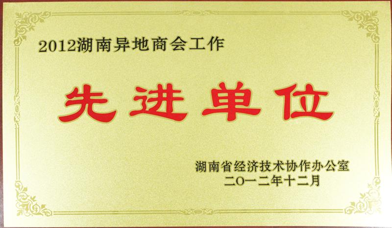 湖南異地商會工作——先進單位(2012)