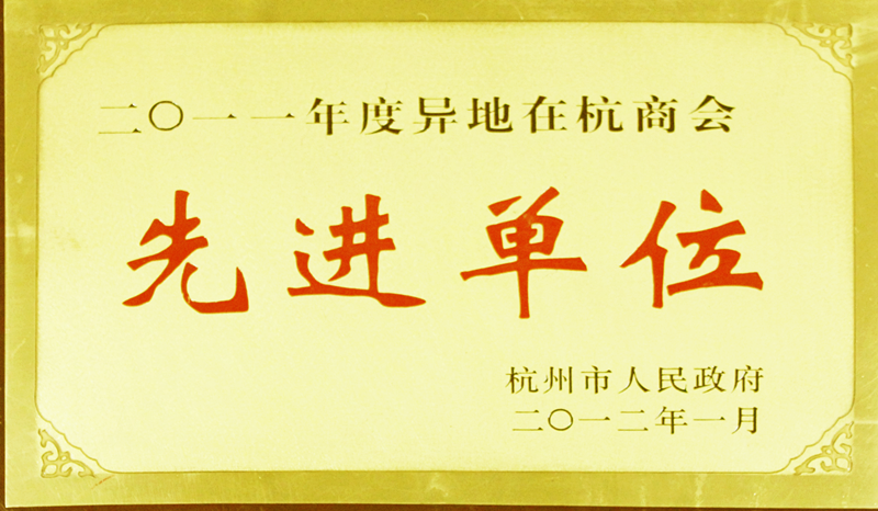 異地在杭商會——先進單位(2011)