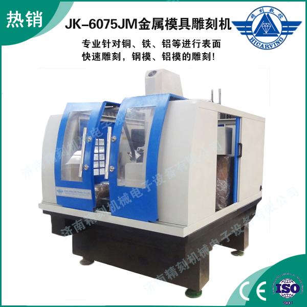 JK-6075JM金属模具雕刻机.jpg