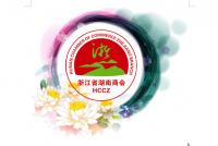 耕耘浙江 湘商感言(第二期)