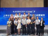 上市公司知识产权风险管理与浙江运营城市论坛在杭成功举办