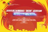 """磁联万物 驱动世界——浙江省湘籍商会""""智见杯""""篮球联谊赛圆满举行"""