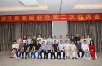 浙江省湘籍商会第二次联席会议在金华召开