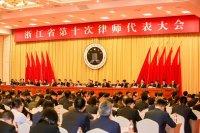 我会法律总顾问、常务副会长姜远军当选为浙江省律师协会第一届监事会监事