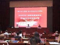 我会出席浙江省工商联直属商协会贝博网页版改革和发展研讨班并作重点发言