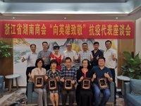 向英雄致敬—浙江省湖南商會舉行抗疫代表座談會