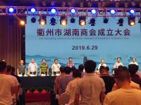 热烈祝贺衢州市湖南商会成立