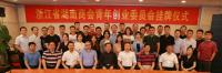 浙江省雷电竞app下载苹果雷电竞app官方青年创业委员会挂牌仪式