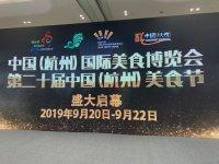湘之荷精彩亮相中国杭州国际美食博览会