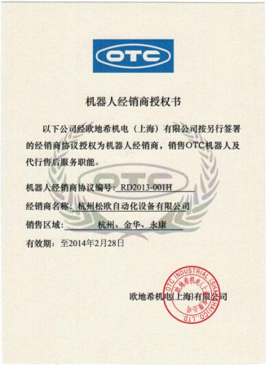 OTC代理商授权书(2013)