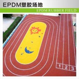 复合型EPDM塑胶场地