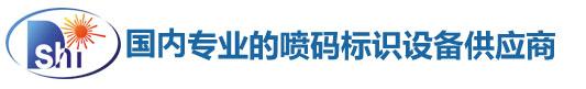 杭州点时激光设备有限公司Logo