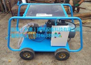 280公斤工业高压清洗机(进口部件,国内生产)