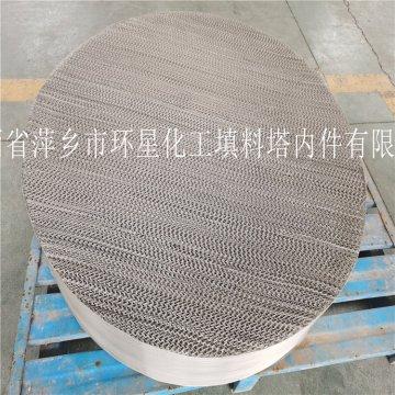 316L材質雙層絲網波紋填料