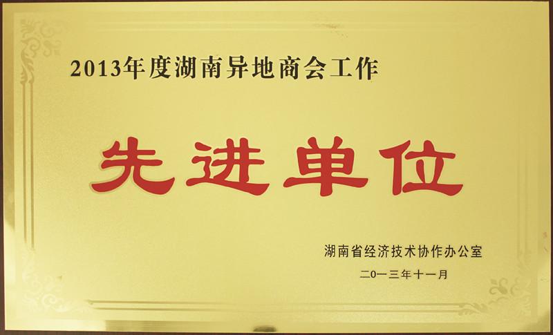 湖南異地商會工作——先進單位(2013)