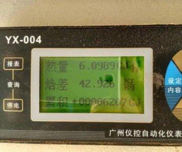 導熱油流量計
