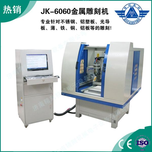 JK-6060金屬雕刻機.jpg