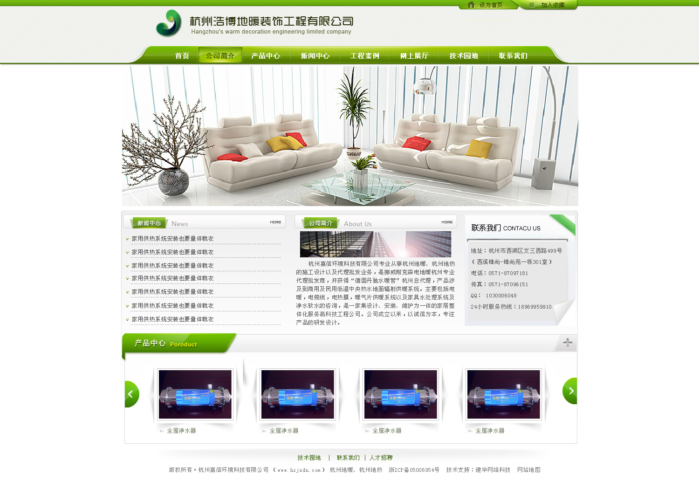 地暖工程網站