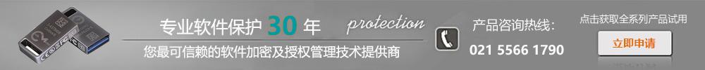 免费申请加密锁试用03.png