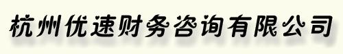 杭州優速財務咨詢有限公司