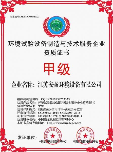 热烈庆贺本公司荣获环境试验设备制造企业资质甲级