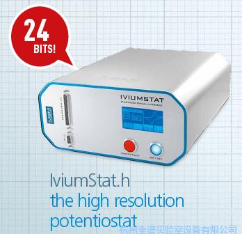 IviumStat.h超高分辨率电化学工作站
