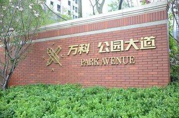 万科公园大道(上海银龙装饰绿化工程有限企业)