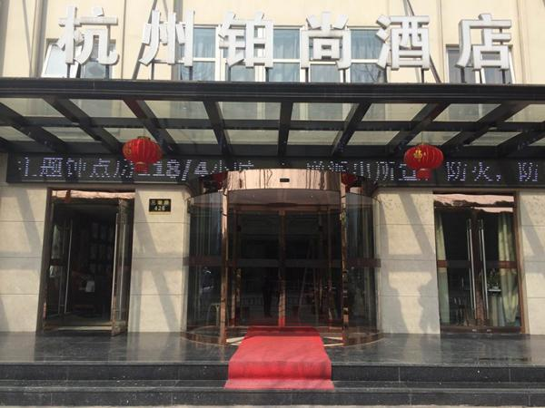 杭州铂尚酒店