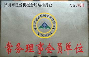 常务理事会员单位